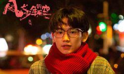 郭丞《风犬少年的天空》开启全新青春旅程