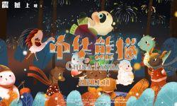 国风动画电影《中华熊猫》  1月11日国宝带你勇闯江湖
