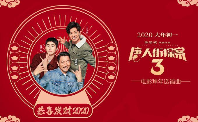 劉德華獻唱《唐人街探案3》拜年送福曲 搭檔王寶強劉昊然唱跳《恭喜發財2020》