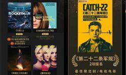 第77届金球奖揭晓 爱奇艺独家锁定《火箭人》等提名获奖影片