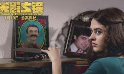 真假父子身份难辨  电影《无影之镜》曝终极预告