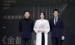 """贾樟柯刁亦男揭晓第五届""""迷影精神赏"""""""