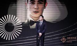 第五届迷影精神赏举行 杜江担任荣誉明星评审