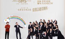 《囧妈》携手上海彩虹室内合唱团 歌唱中国式亲情