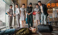喜剧电影《大赢家》2020年2月21日全国上映