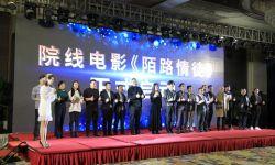 《陌路情徒》京津地区新闻发布会1.7日圆满举行