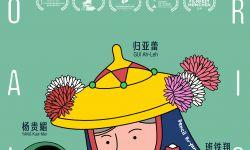 """内地首部全闽南语院线电影《蕃薯浇米》曝""""童话""""版插画海报"""