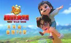 《熊出没·狂野大陆》发布温情版预告片 连续七年守护中国家庭