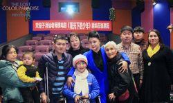 电影《阳光下的少年》路演 于月仙现场感恩丈夫28年的陪伴