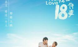 青春校园成长纯爱电影《初恋教我的十八件事》曝先导海报