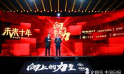 《向上的力量·未来十年》盛典在京举行唐季礼谈中国电影如何走出去