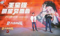 《唐人街探案3》合肥路演  王宝强领唱《恭喜发财2020》