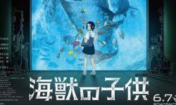 日本动画电影《海兽之子》确认引进中国内地 上映日期待定
