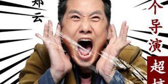 """《站住!小偷》发""""通缉令""""版海报 1月10日上映"""