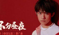 易烊千玺献唱《中国女排》推广曲 热血旋律为中国最强女团应援