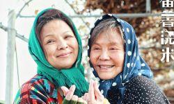 女性题材电影《蕃薯浇米》今日暖心上映 双影后动情演绎老姐妹