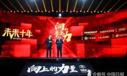 《向上的力量·未来十年》盛典在京举行 唐季礼谈中国电影如何走出去