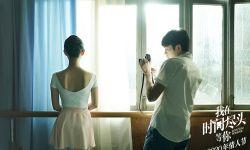 """奇幻爱情电影《我在时间尽头等你》曝""""恋爱中的男生""""版预告"""