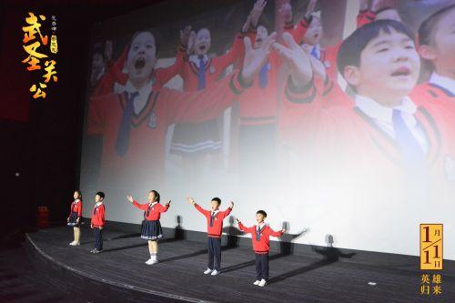 弘扬关公精神  少儿国漫《武圣关公》首映礼盛大开幕