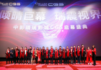 CGS中国巨幕全新VI成都发布 中国高端巨幕品牌日渐崛起