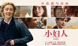 """《小妇人》曝""""择你所爱""""海报预告片 2月14日内地上映"""