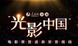 """首届""""光影中国""""电影荣誉盛典荣誉揭晓"""