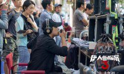 《唐人街探案3》曝制作特辑 400人机场大战一镜到底