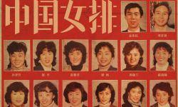 人民网评:《中国女排》不应在争议中上映