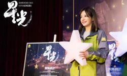 赵薇执导纪录电影《星光》1月18日电影频道首播