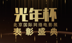 """""""光年杯""""第九届北京国际网络电影展荣誉表彰作品全解析"""