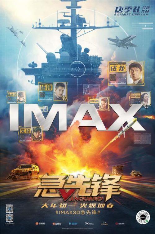 幸运pc28开奖—幸运快3预测《急先锋》IMAX海报