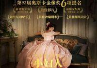 《小婦人》橫掃奧斯卡6項重量級提名 羅南4次沖奧成最年輕影后候選