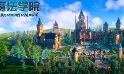 魔幻题材电影《魔法学院》5月1日全国公映