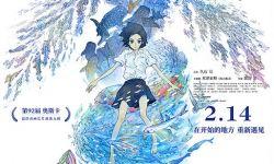 日本动画电影《海兽之子》定档2月14日