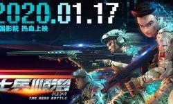 《士兵顺溜:兵王争锋》举办首映礼,1月17日全国影院不见不散