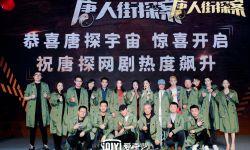 陈思诚称《唐探》网剧是送给年轻人的礼物