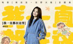 电影《熊出没·狂野大陆》发布徐佳莹主题曲MV