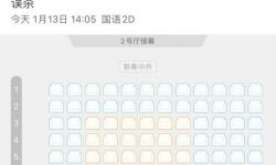 """多花两块钱买""""黄金座位"""",你愿意为影院分区售票买单吗?"""