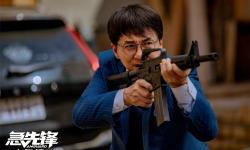 """专家研讨《急先锋》: 中国动作电影""""走出去""""的新尝试"""