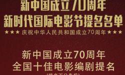 新中国成立70周年 全国十佳电影编剧提名公布