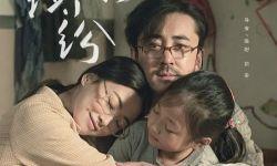中美合拍家庭励志电影《五彩缤纷》定档3月6日 朱珠领衔演绎反差人生
