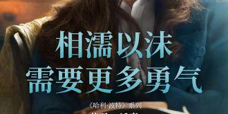 """年度爱情佳片《小妇人》发布""""个性鲜活""""版角色海报"""