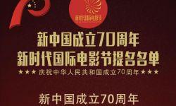 新中国成立70周年全国十佳电影金曲提名公布
