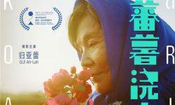 《蕃薯浇米》:年轻导演看到农村老人的孤寂