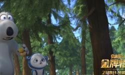 《贝肯熊2:金牌特工》曝萌系CP视频 最佳熊友狂戳萌点