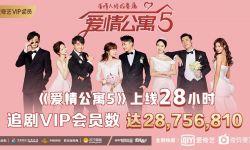 《爱情公寓5》首播热度突破9400 上线一天吸引2800万会员