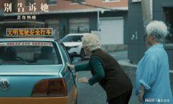 电影《别告诉她》发布暖心主题曲《come healing》