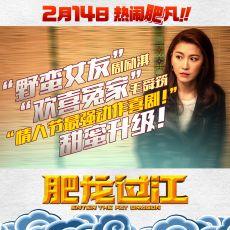 周励淇《肥龙过江》2月14日上映 搭档甄子丹出演野蛮女友