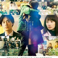日本催泪爱情片《弥生、三月》曝预告 3月20日日本公映