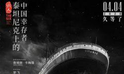 卡梅隆监制纪录片《六人》内地定档4月4日